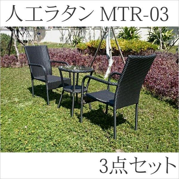 ガーデン テーブル チェアー 高級ラタン風ガーデン3点セット MTR-03【取り寄せ商品】