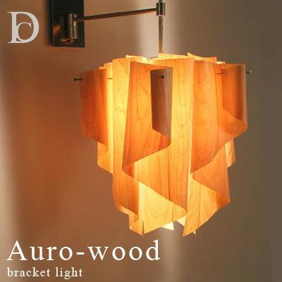 ブラケットランプ アウロ ウッド【Auro-wood bracket lamp】【di classe ディクラッセ】【メーカー取寄品】 秋の素敵なインテリア 引越し 模様替え