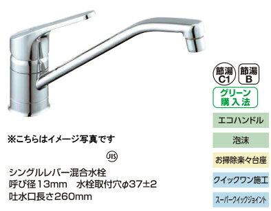 LIXIL(リクシル) INAX 水栓金具●キッチン用水栓 ワンホールタイプ●シングルレバー混合水栓●クロマーレ(エコハンドル)SF-HB420SYX(一般地用)・SF-HB420SYXN(寒冷地用)