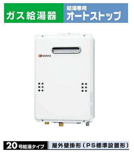 ノーリツ ガス給湯器ユコアGQ-WS20号 屋外壁掛け形(PS標準設置形) 給湯専用オートストップGQ-2039WS
