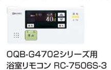 ノーリツ 石油ふろ給湯機 浴室追加用サブリモコンRC-7506S-3