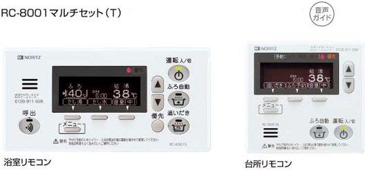 ノーリツ 石油ふろ給湯機 リモコンRC-8001 マルチセット(T) ●標準タイプ●音声ガイド付き