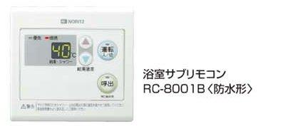 ノーリツ 石油ふろ給湯機 浴室追加用サブリモコンRC-8001B ●防水形
