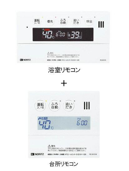 ノーリツ ガスふろ給湯器用リモコンRC-9101-1 マルチセット●浴室リモコンと台所リモコンのセット商品