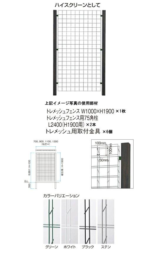 ポーチガーデントレメッシュフェンス W800×D50×H1900ホワイトコード:31664900