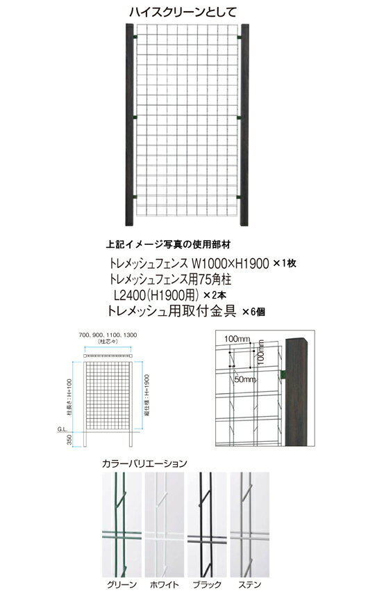 ポーチガーデントレメッシュフェンス W1200×D50×H1900グリーンコード:31951000