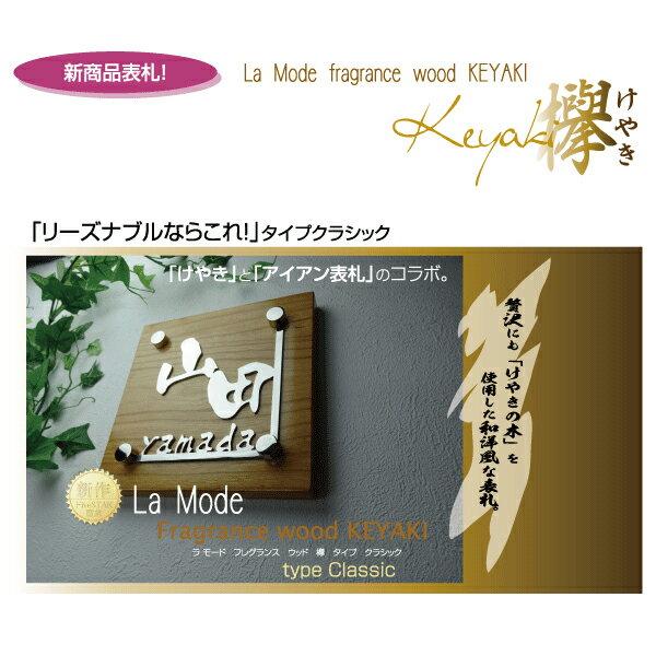 表札【フレグランス ウッド】デザイン全3種けやきと漢字表札を合わせた和風デザイン