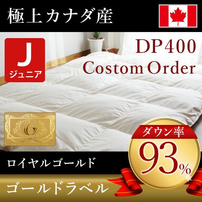日本製!羽毛布団 「羽毛のソムリエ」 カナダ産 ロイヤルゴールドラベル ダウンパワー400 ダウン93% ジュニアサイズ  お子様が大きくなったらひざ掛けとしてもお使いいただけますお昼寝布団