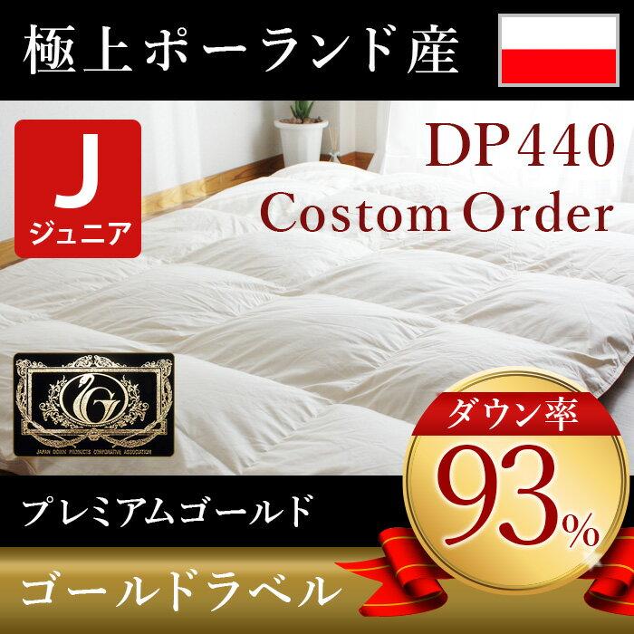 日本製!羽毛布団 「羽毛のソムリエ」 ポーランド産 プレミアムゴールドラベル ダウンパワー440 ダウン93% ジュニアサイズ  お子様が大きくなったらひざ掛けとしてもお使いいただけますお昼寝布団