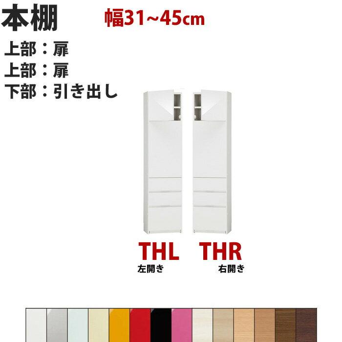 【開梱設置料込み】 型番THR,THL 幅31~45cmの1cm単位でセミオーダーの本棚幅 書棚 ブックラック 木製 収納ブック すきまくん BSK 送料無料 美しい本棚 モデラート