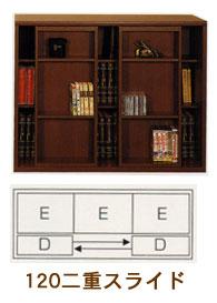 【本州と四国は開梱設置料込み】日本製&完成家具!スライド書棚スライド本棚 幅120cm二重タイプ木製 大量 コミック収納(コミックラック 漫画ラック シェルフ 書棚 ブックラック ブックシェルフ オシャレ 収納棚) モデラート