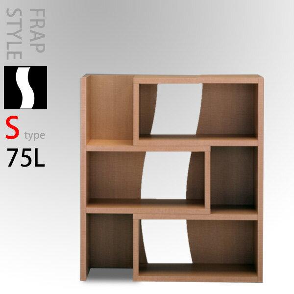 【本州と四国は開梱設置料込み】 伸縮ラック S字タイプ 75L 本棚 伸長式 自在 日本製 完成品  送料無料 美しい本棚 モデラート
