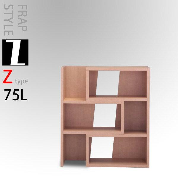 【本州と四国は開梱設置料込み】 伸縮ラック Z字タイプ 75L 本棚 伸長式 自在 日本製 完成品  送料無料 美しい本棚 モデラート