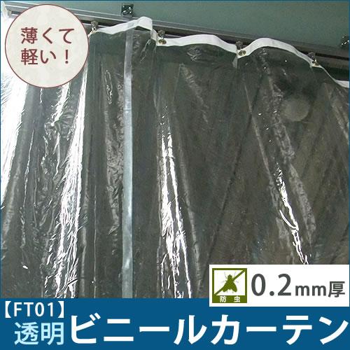 [送料無料][サイズオーダー]ビニールカーテン 【FT01】防虫ビニールカーテン[0.2ミリ厚]/無色透明 [幅451~540cm 丈401~450cm] 《約10日後出荷》 [間仕切り カーテン 倉庫 工場 家庭用 透明カーテン 虫よけカーテン 防虫シート 防風 保温 冷暖房効率UP 節電]