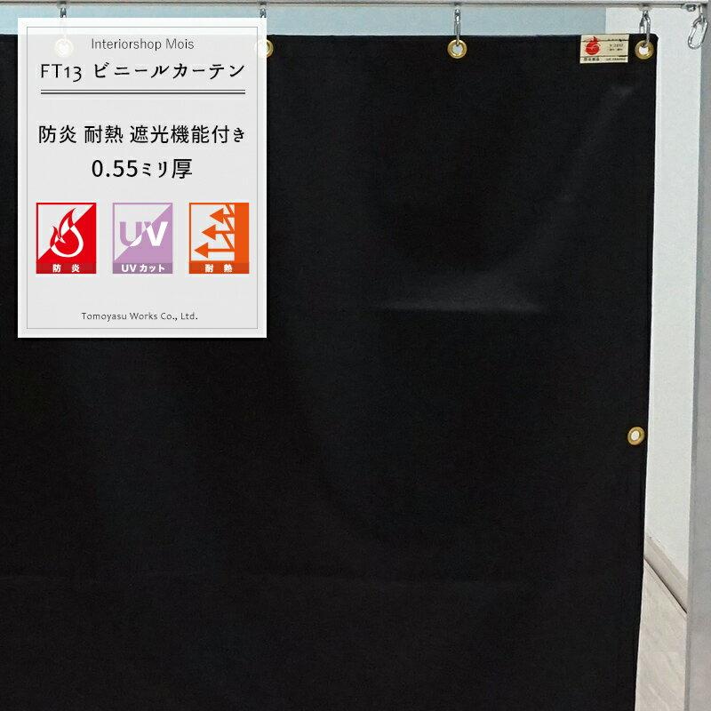 [サイズオーダー]耐熱シート ビニールシート 【FT15】耐熱ターポキャンバス2000-TN/涅〈くり〉/[0.55mm厚]/[幅361~450cm 丈451~500cm] 《約10日後出荷》 [蒸気養生シート 遮光シート ターポリン 防炎 遮光 耐熱 黒 ビニールカーテン ブラック ビニールシート]