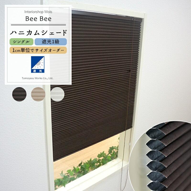 [サイズオーダー] ハニカムシェード 「Bee Bee」/シングル遮光1級/[幅151~180cm・丈151~180cm] [ハニカムスクリーン 遮熱 断熱 保温 省エネ ブラインド スクリーン 彩 洋風 北欧 和風 日本製 おしゃれ インテリア 友安製作所] [メーカー直送品]《約14日後出荷》