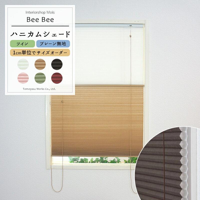 [サイズオーダー] ハニカムシェード 「Bee Bee」/ツインプレーン/[幅61~90cm・丈121~150cm] [ハニカムスクリーン 遮熱 断熱 保温 省エネ ブラインド スクリーン 彩 洋風 北欧 和風 日本製 おしゃれ インテリア 友安製作所] [メーカー直送品]《約14日後出荷》