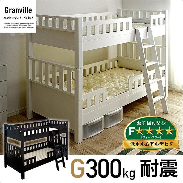 【耐荷重300kg★耐震】二段ベッド Granville(グランビル) 2色対応ベッド ベット 2段ベッド 2段ベッド 二段ベット 2段ベット 子供用ベッド 大人用 業務用 おしゃれ