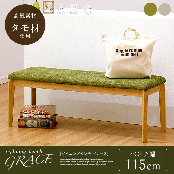 【高級材タモ材使用】ダイニングベンチ 115cm幅 GRACEbench(グレースベンチ) 2色対応 ダイニング ベンチ ベンチチェア ダイニング チェア 椅子 イス グリーン 木製 食卓 2人 ベンチ 2人掛け 二人掛け グリーン ベージュ