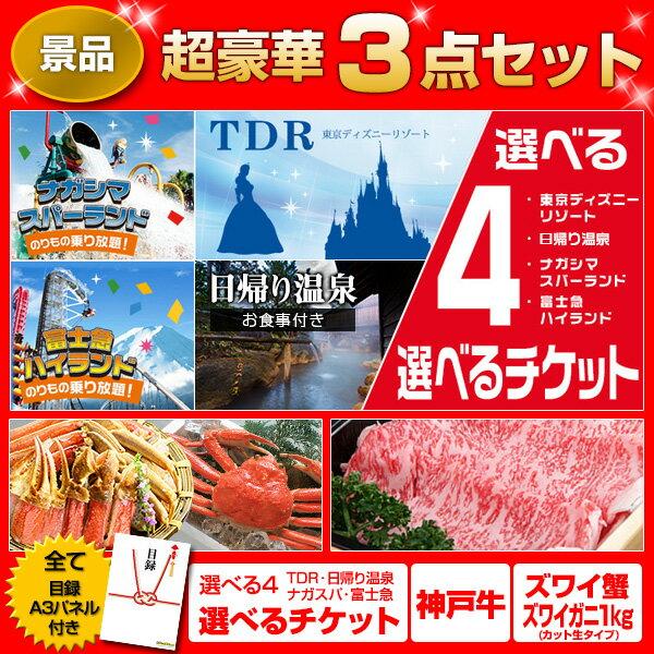 景品 セット【超豪華3点】選べる4 USJ ディズニー ナガスパ 富士急ペア 神戸牛