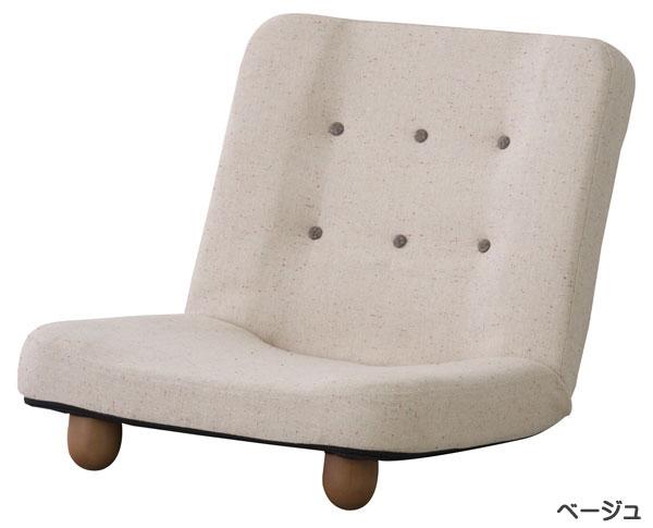 脚付き座椅子 「Smart/スマート」