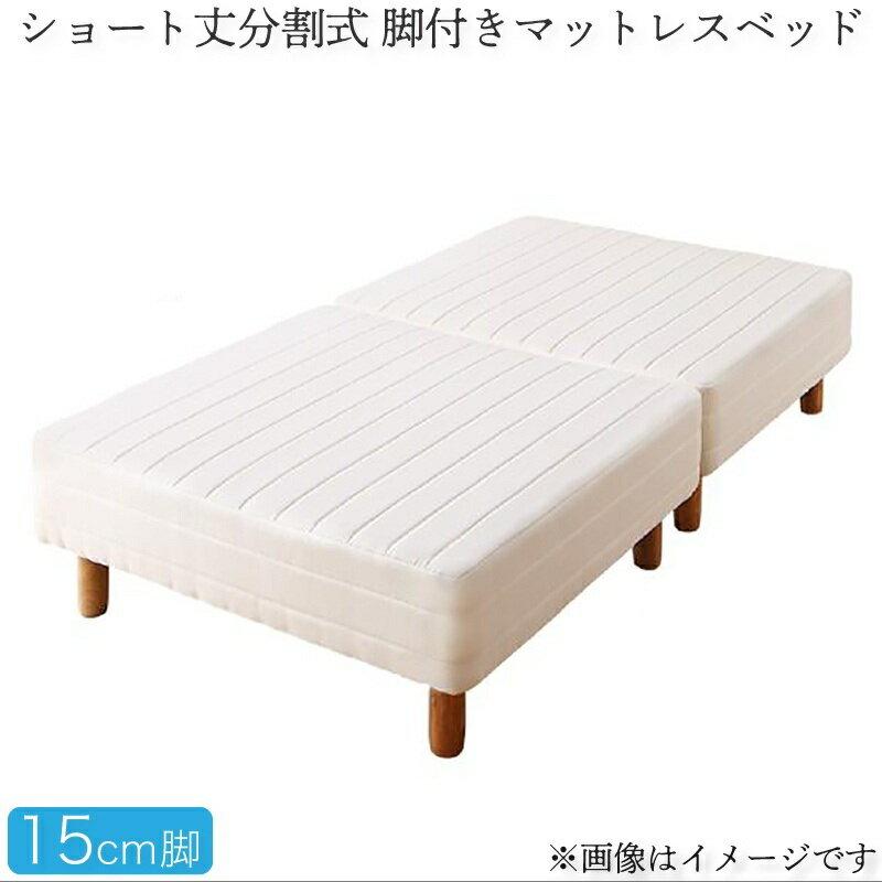 搬入・組立・簡単 コンパクト 分割式 脚付きマットレスベッド ポケットコイル シングル ショート丈 脚15cm