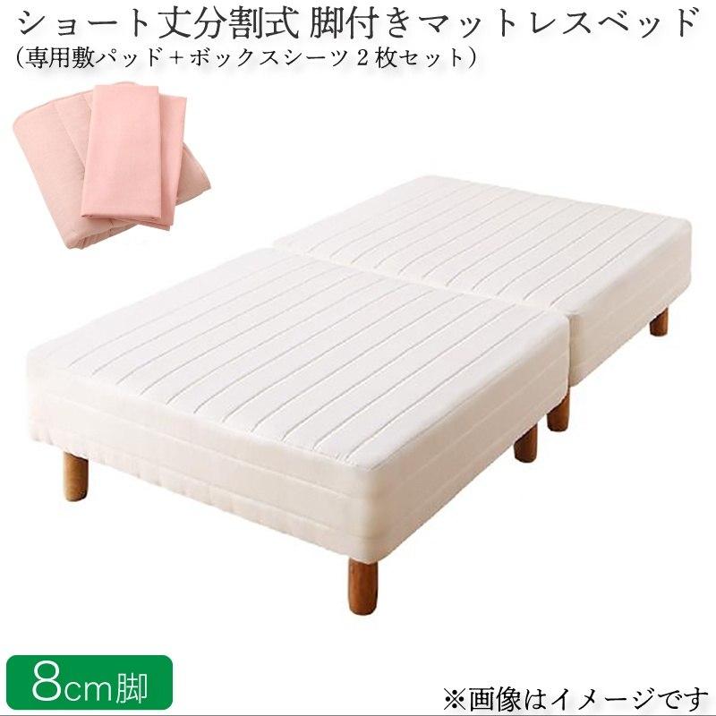 搬入・組立・簡単 コンパクト 分割式 脚付きマットレスベッド ポケットコイル お買い得ベッドパッド・シーツセット付き セミシングル ショート丈 脚8cm