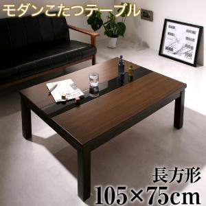 送料無料 アーバンモダンデザインこたつテーブル GWILT グウィルト/長方形(105×75)