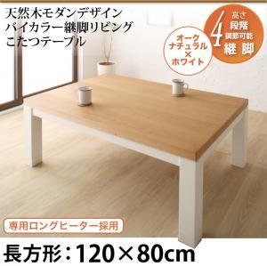 天然木モダンデザイン バイカラー継脚リビングこたつテーブル Liere リエレ/長方形(120×80)