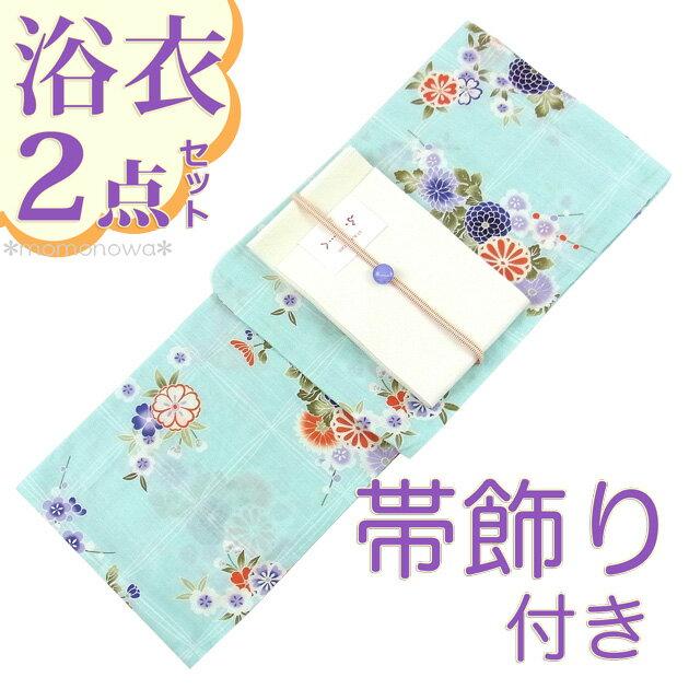 浴衣 セット 2点 浴衣帯 帯飾り 付き  帯留め 帯締め 菊 格子  ゆかた (水色 白 紫)古典 可愛い おしゃれ 女性用/155cm-トールサイズ170cmまで対応
