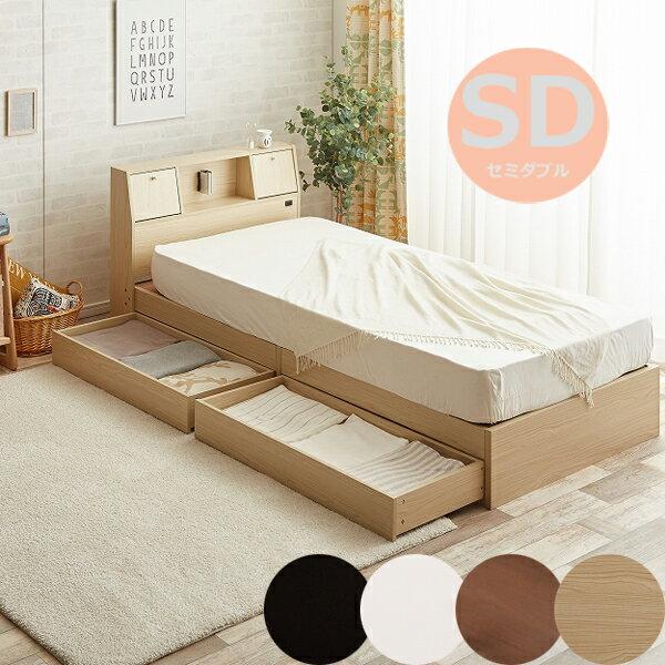 【代引不可】 Alloysアロイス収納ベッド【セミダブル】【フレームのみ】 引き出し付きベッド