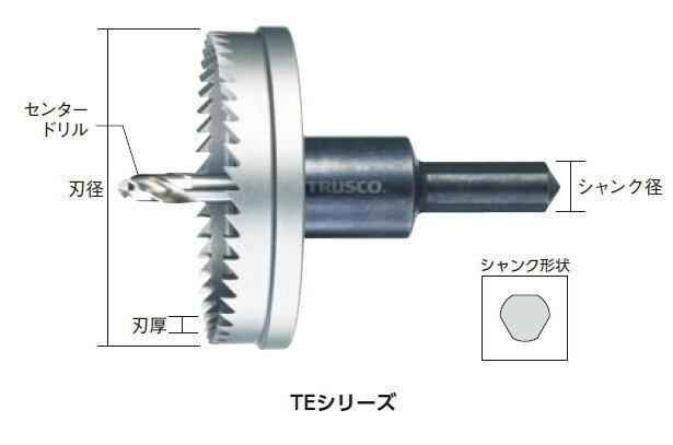 TRUSCO(トラスコ)E型ホールカッター 125mm、有効長:1.6mm 刃厚:2.4mm、シャンク径:13mm