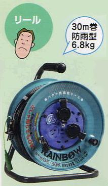 ハタヤリミテッド レインボーリール30m(単相100V)(屋外用)
