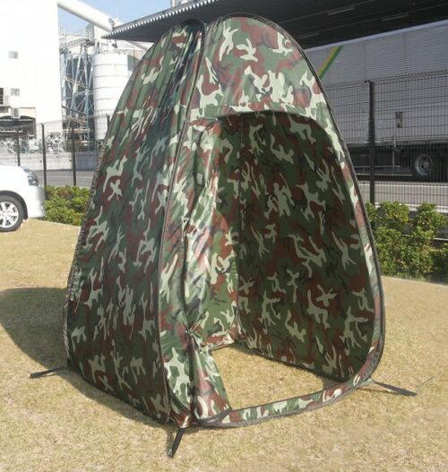 カモフラージュ 更衣テント