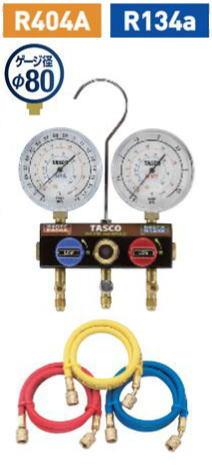 TASCO(タスコ)R404A、R134a ボールバルブ式マニホールドゲージキット チャージホース 150cm 冷暖兼用TA124EKH-2