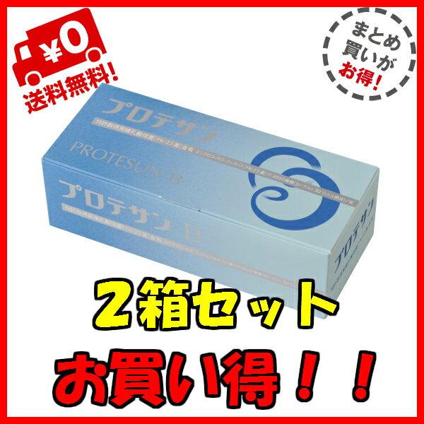 プロテサンB 1.0g×45包【2箱セット】美肌の救世主!FK-23乳酸菌!【送料無料】