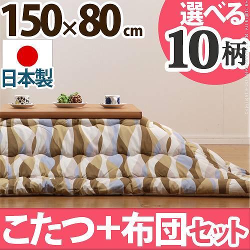 4段階高さ調節折れ脚こたつ カクタス 150×80cm+国産こたつ布団 2点セット こたつ 長方形 日本製 セット 本体: ブラウン×布団:F_モコ・ブラウン