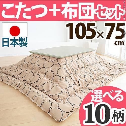 北欧デザインこたつテーブル コンフィ 105×75cm+国産こたつ布団 2点セット こたつ 長方形 日本製 セット 本体: ホワイトウォッシュ×布団:F_モコ・ブラウン
