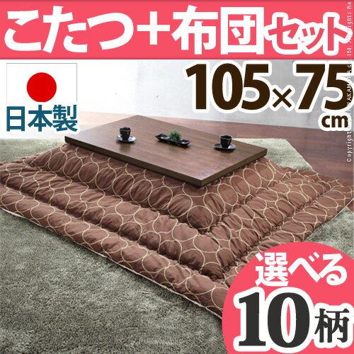 ウォールナットこたつ 105×75cm+国産こたつ布団 2点セット こたつ 長方形 日本製 セット 本体: ブラック×布団:G_マーブル・ブラック