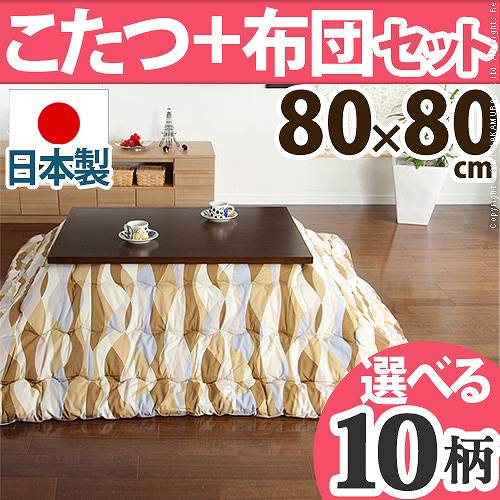 軽量折れ脚こたつ カルコタ 80×80cm+国産こたつ布団 2点セット こたつ 正方形 日本製 セット B_サークル・ブラウン