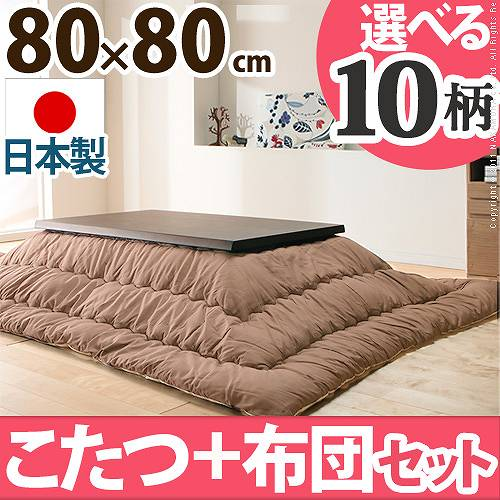 キャスター付きこたつ トリニティ 80×80cm+国産こたつ布団 2点セット こたつ 正方形日本製 セット 本体: ナチュラル×布団:D_キャロル