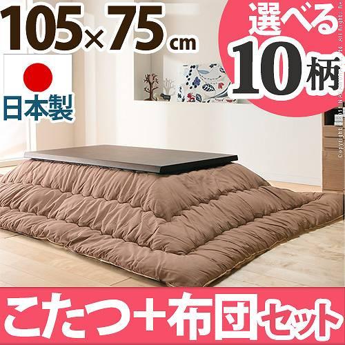 キャスター付きこたつ トリニティ 105×75cm+国産こたつ布団 2点セット こたつ 長方形 日本製 セット 本体: ブラウン×布団:B_サークル・ブラウン