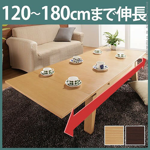 折れ脚伸長式テーブル グランデウイング 幅120~最大180cm×奥行75cm テーブル ローテーブル 伸張テーブル センターテーブル エクステンション ダークブラウン