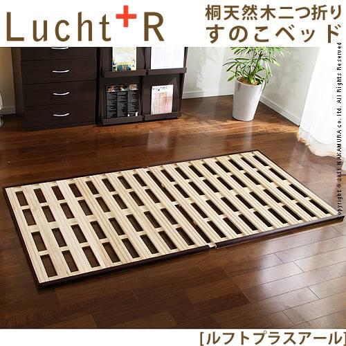 桐天然木二つ折りすのこベッドLucht +R〔ルフト プラス アール〕 シングル すのこベッド 折りたたみ シングル