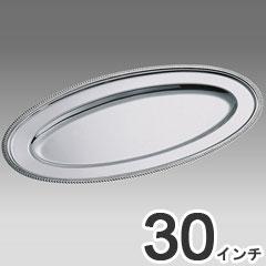 和田助製作所 業務用 バンケットウェア 皿 菊淵 魚皿 30インチ 1004-5300