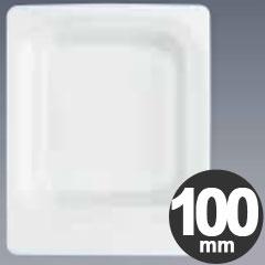 シェーンバルド 業務用 ビュッフェ用食器 シナリオ ガストロノームディッシュ 1/2 100mm 9375813