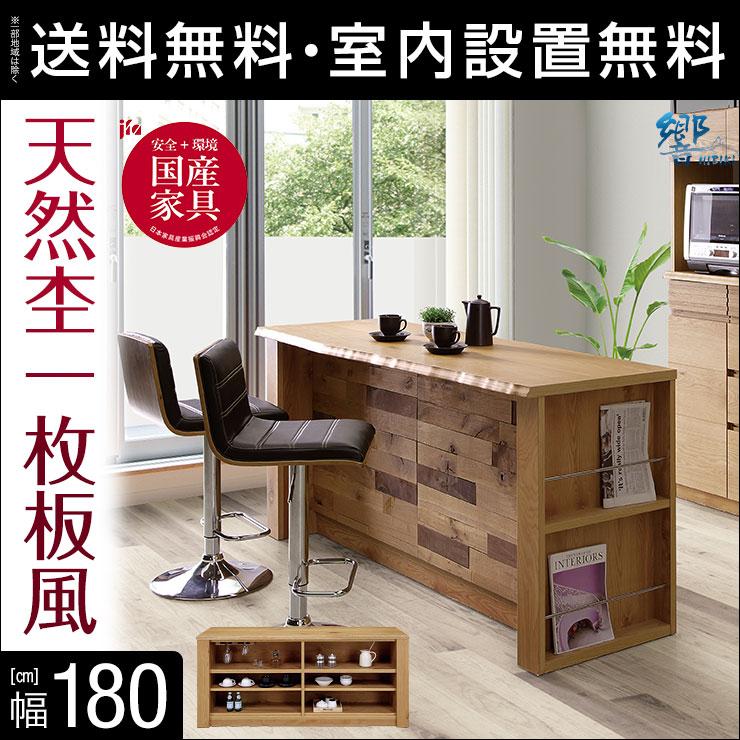送料無料 設置無料 完成品 日本製 響'26 180バーカウンター WO バーテーブル バーカウンター キッチンカウンター ダイニングテーブル