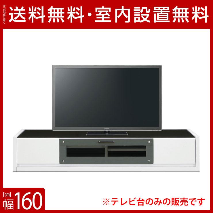 送料無料 設置無料 完成品 日本製 テレビ台 トーイ 幅160cm ホワイト ローボード テレビラック サイドボード テレビボード リビングボード TV台 AVボード TVボード