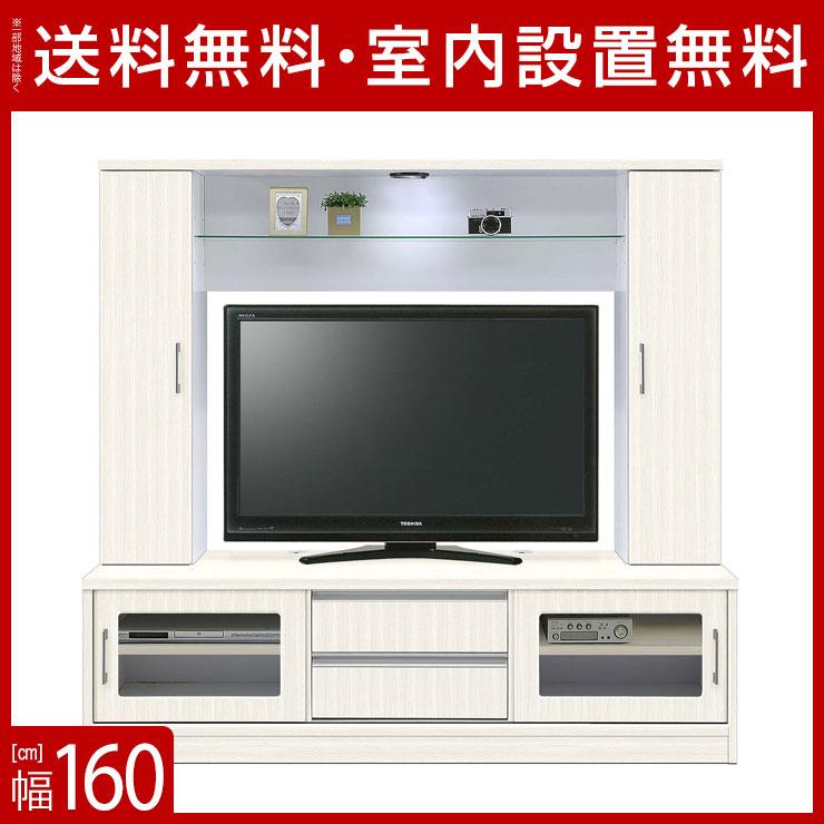 送料無料 設置無料 完成品 日本製 テレビ台 トッカーノ 幅160cm ホワイト TVボード 壁面収納 大型 リビング ハイタイプ AVボード AV収納 モダン シンプル テレビ台