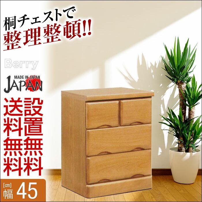送料無料 設置無料 日本製 ベリー 幅45cm 3段ミニチェスト 完成品 ミニチェスト 幅45cm チェスト 収納 木製 桐 たんす ローチェスト